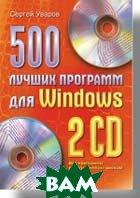 500 лучших программ для Windows (+2 CD)  Уваров С. С. купить