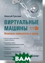 Виртуальные машины: несколько компьютеров в одном (+CD)  Гультяев А. К. купить