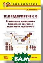 1С:Предприятие 8.0. Бухгалтерия предприятия, Управление торговлей, Управление персоналом   Филатова В. О. купить