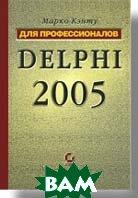 Delphi 2005. Для профессионалов / Mastering Borland ® Delphi 2005  Кэнту М. / Marco Cantu  купить