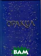 Оракул. Судьба в твоих руках или Пророчества на каждый день. Философия, поэзия, эзотерика  Масленникова П. Е., Ли Шин Го (стихи) купить