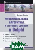 Фундаментальные алгоритмы и структуры данных в Delphi. Библиотека программиста   Бакнелл Дж. М. купить