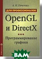 OpenGL и DirectX: программирование графики. Для профессионалов (+CD)  Евченко А. И. купить