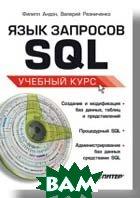 Язык запросов SQL. Учебный курс   Резниченко В. А., Андон Ф. И. купить