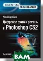 �������� ���� � ������ � Photoshop CS2 