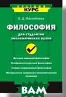 Философия для студентов экономических вузов. Краткий курс   Маслобоева О. Д. купить