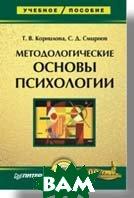 Методологические основы психологии   Корнилова Т. В., Смирнов С. Д. купить