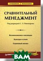 Сравнительный менеджмент: Учебное пособие   Пивоваров С. Э. купить
