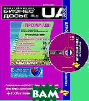 Агробизнес Украины - 2006. Том 1 (на CD). Восток. Приднепровье. Юг     купить