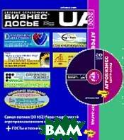 Агробизнес Украины - 2006. Том 2 (на CD). Центр.Запад    купить