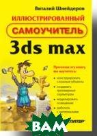 Иллюстрированный самоучитель 3ds max   Шнейдеров В. С. купить