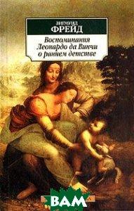 Воспоминания Леонардо да Винчи о раннем детстве   Фрейд З.  купить