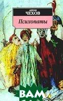 Психопаты. Авторский сборник. Серия: Азбука-классика (pocket-book)  Антон Чехов купить