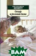 Оскар и Розовая Дама  Эрик-Эмманюэль Шмитт купить