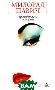 Эротические истории  Павич М. купить