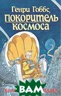 Генри Гоббс, покоритель космоса  Кейв К. купить