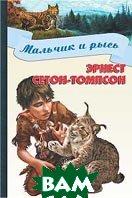 Мальчик и рысь  Сетон-Томпсон Э. купить