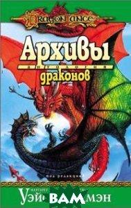 Архивы драконов  Уэйс М. купить