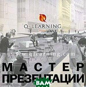 Мастер презентации / Be Your Best Presenter...And Beyond. Серия `Q.Learning`  Алан Марс купить