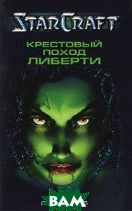 Крестовый поход Либерти. Серия: StarCraft / Liberty's Crusade  Грабб Дж.  купить