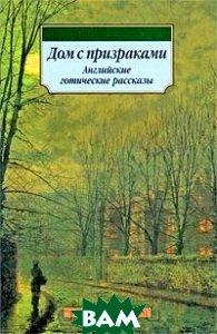 Дом с призраками. Английские готические рассказы. Серия «Азбука-классика» (pocket-book)    купить