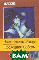 Последняя любовь: рассказы  Зингер Исаак Башевис купить