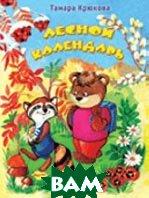 Лесной календарь  Крюкова Тамара купить