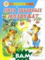 Пять забавных медвежат  Бондаренко Владимир купить