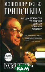 Мошенничество Гринспена / Greenspan's Fraud. How Two Decades of His Policies Have Undermined the Global Economy  