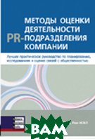 ������ ������ ������������ PR-������������� �������� / Evaluating public relations. A best practice guide to public relations planning,research & evaluation  ��� ������, ��� ���� / Tom Watson, Paul Noble ������