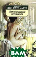 Демонические женщины. Серия: Азбука-классика (pocket-book) 