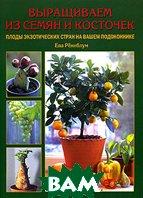 Выращиваем из семян и косточек плоды экзотических стран на вашем подоконнике  Ева Реннблум купить