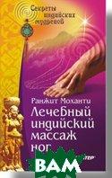 Лечебный индийский массаж ног. Секреты индийских мудрецов   Моханти Р. купить