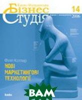 """Журнал  """"Києво-Могилянська Бізнес Студія"""" №14, 2006   купить"""