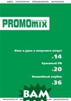 PROMOmix № 3-4 (10-11) май-июль 2006   купить
