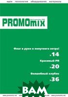 PROMOmix � 3-4 (10-11) ���-���� 2006   ������