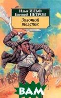 Золотой теленок  Илья Ильф, Евгений Петров купить