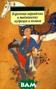 Изречения персидских и таджикских мудрецов и поэтов   купить