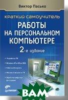 Краткий самоучитель работы на персональном компьютере. 2-е изд.  Виктор Пасько купить
