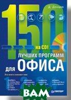 150 лучших программ для офиса (+CD)   Донцов Д. А. купить