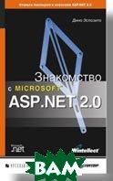 Знакомство с MS ASP.NET 2.0   Эспозито Д. купить