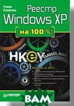 Реестр Windows XP на 100 % (+CD)   Клименко Р. А. купить