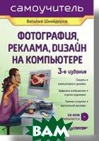 Фотография, реклама, дизайн на компьютере (+CD). Самоучитель. 3-е изд.  Шнейдеров В. С. купить
