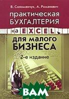 Практическая бухгалтерия на Excel для малого бизнеса. 2-е издание  В. Соломенчук, А. Романович  купить