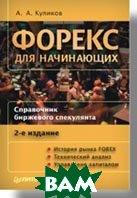 Форекс для начинающих. Справочник биржевого спекулянта. 2-е изд.  Куликов А. А. купить