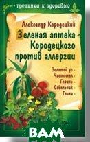 Зеленая аптека Кородецкого против аллергии   Кородецкий А. купить