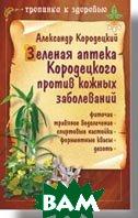 Зеленая аптека Кородецкого против кожных заболеваний   Кородецкий А. купить