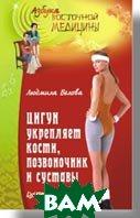 Цигун укрепляет кости, позвоночник и суставы. 2-е изд.  Белова Л. Б. купить
