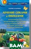 Лечение соками и овощами   Кедрова М. И. купить