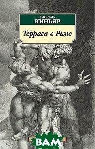 Терраса в Риме / Terrasse a Rome  Паскаль Киньяр купить